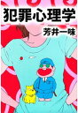 犯罪心理学1【電子書籍】[ 芳井...