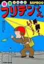 フリテンくん(9)【電子書籍】[...