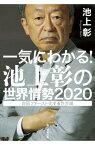 一気にわかる!池上彰の世界情勢2020 自国ファースト化する世界編【電子書籍】[ 池上彰 ]