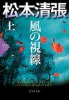 風の視線(上)〜松本清張プレミアム・ミステリー〜【電子書籍】[ 松本清張 ]