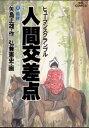人間交差点(17)【電子書籍】[ 矢島正雄 ]