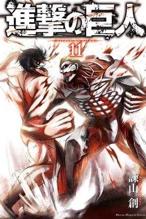 コミック, その他  attack on titan11