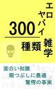 エロ、ヤバイ雑学300種類【電子...