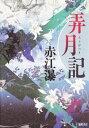 弄月記【電子書籍】[ 赤江瀑 ]