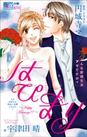 FCルルルnovels はぴまり 〜Happy Marriage!?〜3 こんな新婚生活アリですか?