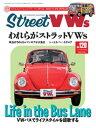 Street VWs 2019年...