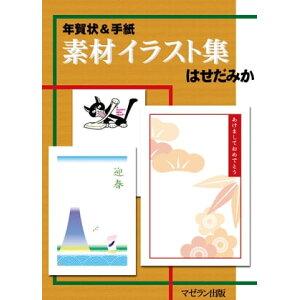 بطاقات وخطابات رأس السنة الجديدة مجموعة مواد توضيحية Mika Haseda [كتب إلكترونية]