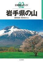 分県登山ガイド 02 岩手県の山