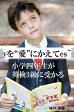 """yを""""愛""""にかえてes〜小学四年生が英検3級に受かる【電子書籍】[ 城田博樹 ]"""