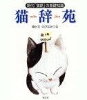 猫辞苑 現代「猫語」の基礎知識【電子書籍】[ えびなみつる ]