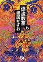 漂流教室〔文庫版〕(6)【電子書籍】[ 楳図かずお ]