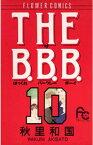 THE B.B.B.(10)【電子書籍】[ 秋里和国 ]