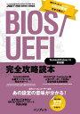 BIOS/UEFI完全攻略読本 Skylake&Windows 10対応版【電子書籍】[ 鈴木 雅暢 ]