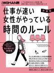 新装版 仕事が速い女性がやっている 時間のルール【電子書籍】