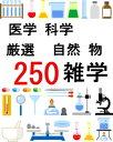 雑学【250】医学 科学 自然 ...