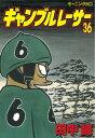ギャンブルレーサー(36)【電子書籍】[ 田中誠 ]