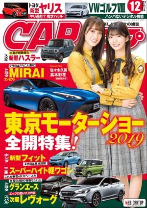 CARトップ2019年12月号 電子書籍  CARトップ編集部