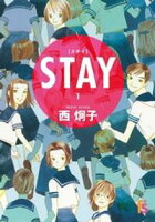 STAY【マイクロ】(1)【期間限定 無料お試し版】