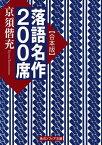 【合本版】落語名作200席【電子書籍】[ 京須 偕充 ]