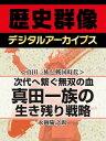 楽天Kobo電子書籍ストアで買える「<真田一族と戦国時代>次代へ繋ぐ無双の血 真田一族の生き残り戦略【電子書籍】[ 永岡慶之助 ]」の画像です。価格は103円になります。