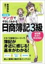 改訂版 マンガでやさしくわかる日商簿記3級【電子書籍】[ 前...