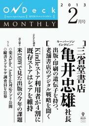 OnDeck monthly 2013年2月号【電子書籍】