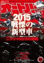 オートバイ 2014年12月号2...