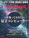 ニューズウィーク日本版 2021年2月16日号【電子書籍】