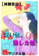 【体験告白】若い性、熟した性 04『艶』デジタル版Light【電子書籍】[ 『艶』編集部 ]