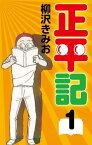 正平記(1)【電子書籍】[ 柳沢きみお ]