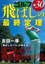 ゴルフ 飛ばしの最終定理【電子書籍】[ 吉田一尊 ]