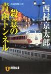 殺意の青函トンネル【電子書籍】[ 西村京太郎 ]