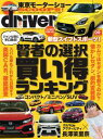 driver 2017年 10月...