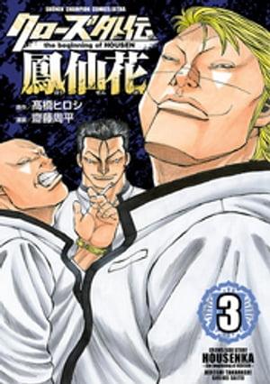コミック, その他  the beginning of HOUSEN 3