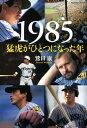 1985 猛虎がひとつになった年 (Sports Graphic Number PLUS(スポーツ・グラフィック ナンバー プラス))【電子書籍】[ 鷲田康 ]
