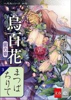 八咫烏シリーズ外伝 まつばちりて 新カバー版【文春e-Books】