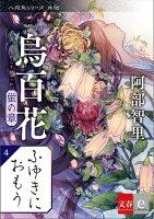 八咫烏シリーズ外伝 ふゆきにおもう 新カバー版【文春e-Books】