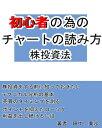 初心者の為のチャートの読み方【株...