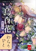 八咫烏シリーズ外伝 わらうひと 新カバー版【文春e-Books】
