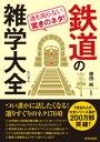 鉄道 雑学