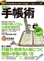 究極の手帳術【電子書籍】