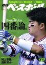 週刊ベースボール 2020年 7/20号【電子書籍】[ 週刊ベースボール編集部 ]
