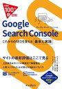 できる100の新法則 Google Search Console これからのSEOを変える 基本と実践【電子書籍】[ 村山 佑介 ]