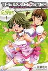 アイドルマスター Neue Green for ディアリースターズ(1)【電子書籍】[ 黒瀬浩介 ]