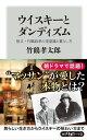 ウイスキーとダンディズム 祖父・竹鶴政孝の美意識と暮らし方【電子書籍】[ 竹鶴 孝太郎 ]