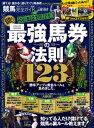 100%ムックシリーズ 完全ガイドシリーズ224 競馬完全ガ...