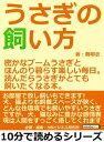 楽天Kobo電子書籍ストアで買える「うさぎの飼い方。密かなブームうさぎとほんのり暮らす楽しい毎日。読んだらうさぎがとても飼いたくなる本。【電子書籍】[ 舞明衣 ]」の画像です。価格は100円になります。