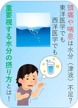 頭痛や喘息の原因となる水分(津液)不足を改善する摂取方法とは!【電子書籍】[ 澤楽 ]