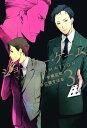 ジョーカー・ゲーム THE ANIMATION/ 3【電子書...