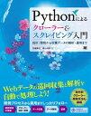 Pythonによるクローラー&スクレイピング入門 設計・開発から収集データの解析まで【電子書籍】[ 加藤勝也 ]